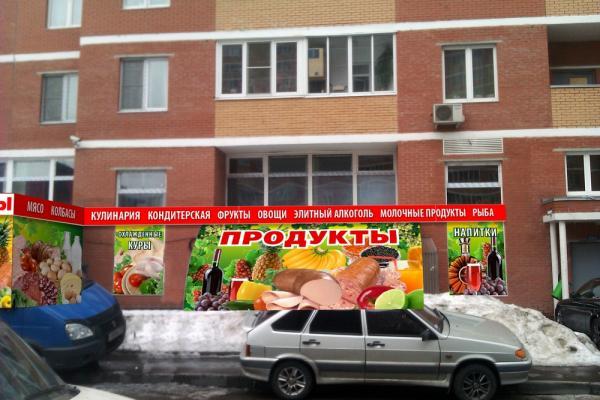 Оформление фасада магазина Продукты » компания ZECHO